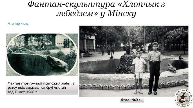 «Хлопчык з лебедзем» - адзіная гарадская скульптура 19 стагоддзя, якая захавалася ў Мінску. У 2018 годзе ёй спаўняецца 144...