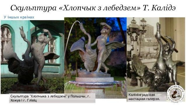 Адрас: праспект Незалежнасці, 32 Трэцяя частка Забаўляльныя скульптуры