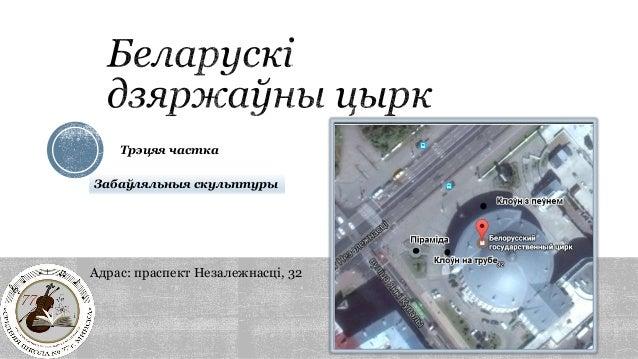 Аўтар: Сяргей Бандарэнка Усталявана ў 2011 годзе.