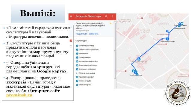 Мінск, 2018