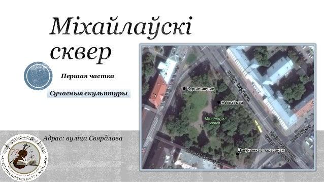 Адрас: вуліца Свярдлова Першая частка Сучасныя скульптуры
