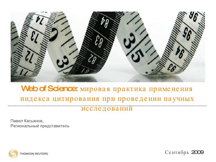 Web of Science:  мировая практика применения индекса цитирования при проведении научных исследований Сентябрь  2009 Павел ...
