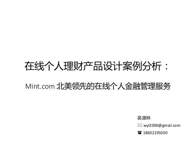 在线个人理财产品设计案例分析:Mint.com 北美领先的在线个人金融管理服务吴源林 wyl2000@gmail.com 18602195030