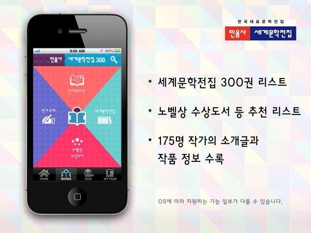 민음사 세계문학전집: 고전 300, 퀴즈 300 앱 기능 소개 Slide 3