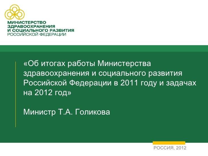 «Об итогах работы Министерстваздравоохранения и социального развитияРоссийской Федерации в 2011 году и задачахна 2012 год»...