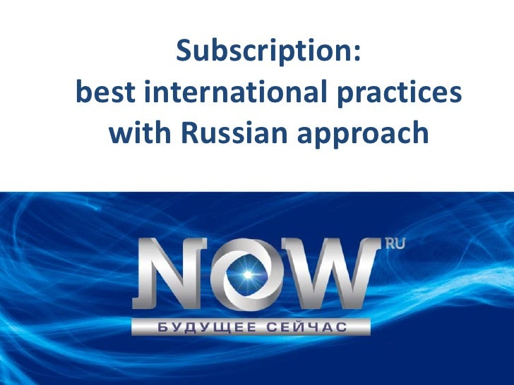 Subscription:best international practices  with Russian approach