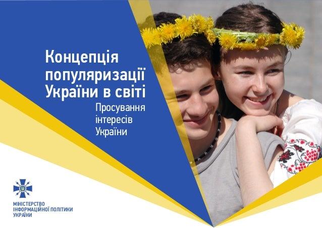 МІНІСТЕРСТВО ІНФОРМАЦІЙНОЇ ПОЛІТИКИ УКРАЇНИ Концепція популяризації України в світі Просування інтересів України