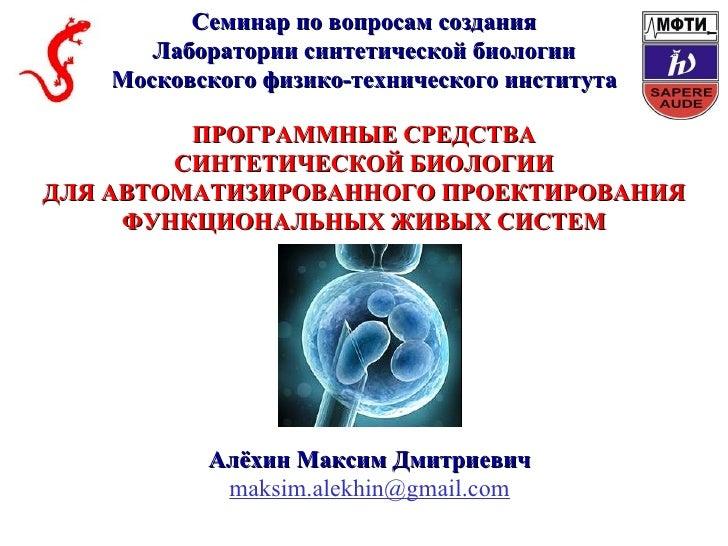 Семинар по вопросам создания       Лаборатории синтетической биологии    Московского физико-технического института        ...