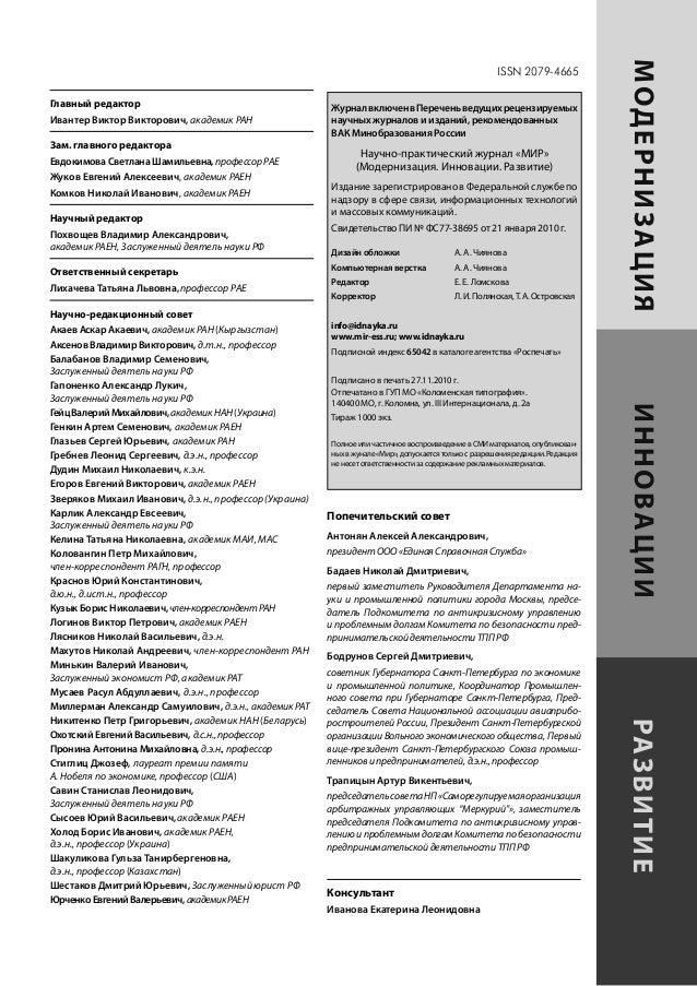 МОДЕРНИЗАЦИЯ                                                                                                       ISSN 20...