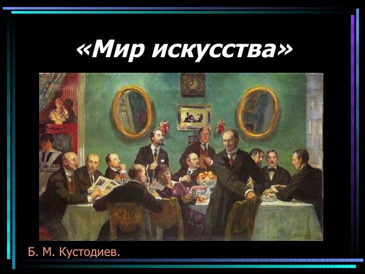 «Мир искусства» <ul><li>Б. М. Кустодиев. </li></ul>
