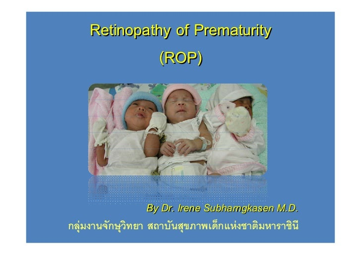 Retinopathy of Prematurity              (ROP)                 By Dr. Irene Subharngkasen M.D.กลุมงานจักษุวิทยา สถาบันสุขภ...