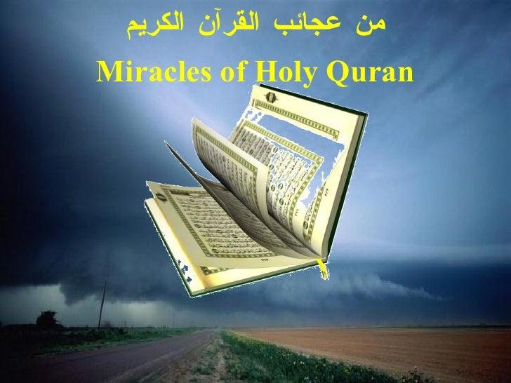 من عجائب   القرآن الكريم Miracles of Holy Quran