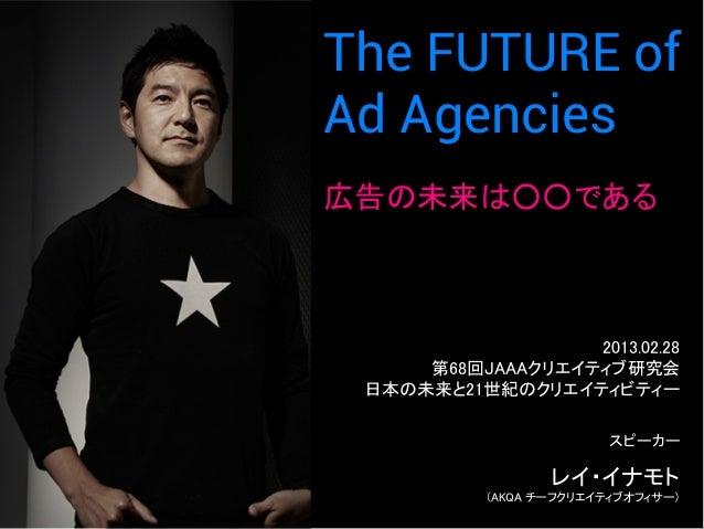 The FUTURE of  Ad Agencies  ᗈ࿌䛾ᮍ᮶䛿䕿䕿䛷䛒䜛  㻞㻜㻝㻟㻚㻜㻞㻚㻞㻤㻌  ➨㻢㻤ᅇ㻶㻭㻭㻭䜽䝸䜶䜲䝔䜱䝤◊✲  ᪥ᮏ䛾ᮍ᮶䛸㻞㻝ୡ⣖䛾䜽䝸䜶䜲䝔䜱䝡䝔䜱䞊  䝇䝢䞊䜹䞊  䝺䜲䞉䜲䝘䝰䝖䈊  䠄㻭㻷㻽㻭㻌䝏䞊...