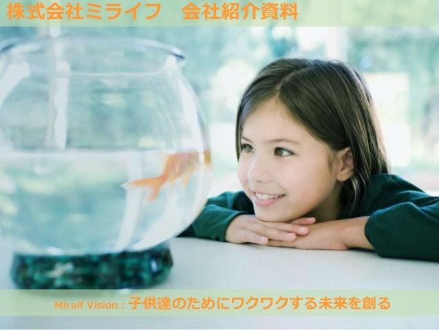 Miraif Vision:子供達のためにワクワクする未来を創る 株式会社ミライフ 会社紹介資料
