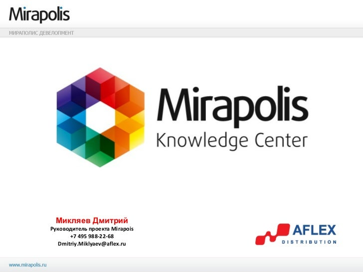 Микляев Дмитрий Руководитель проекта  Mirapois +7 495 988-22-68 [email_address]