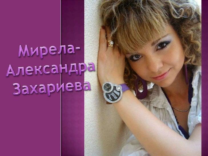 Мирела-<br />Александра<br />Захариева<br />