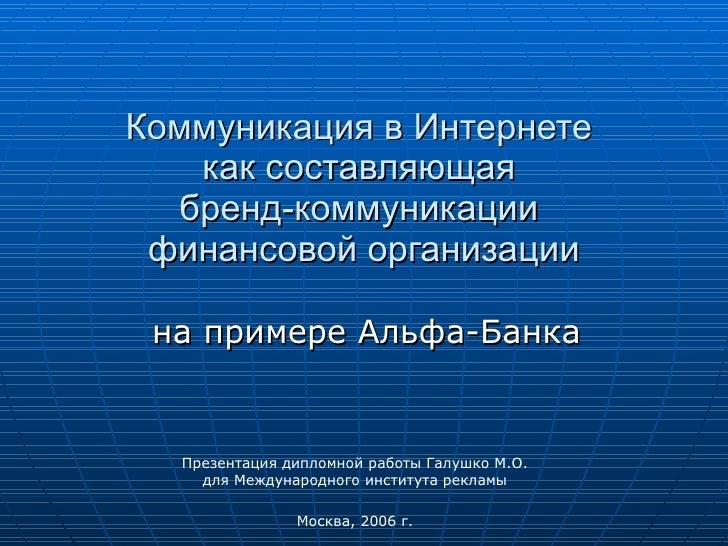 Коммуникация в Интернете  как составляющая  бренд-коммуникации  финансовой организации на примере Альфа-Банка Презентация ...