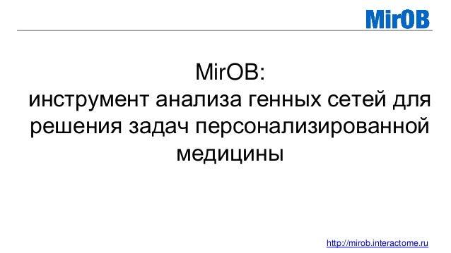 MirOB: инструмент анализа генных сетей для решения задач персонализированной медицины http://mirob.interactome.ru