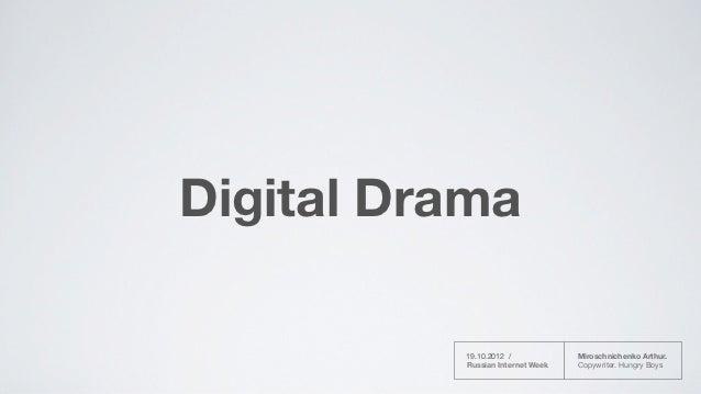 Digital Drama          19.10.2012 /            Miroschnichenko Arthur.          Russian Internet Week   Copywriter. Hungry...