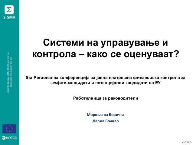 © OECD Системи на управување и контрола – како се оценуваат? 5та Регионална конференција за јавна внатрешна финансиска кон...