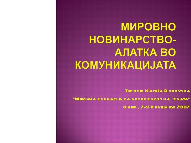 """Trener: Nata{a Dokovska """" Mirovna edukacija za bezbednost na `enata"""" Ohrid, 7-9 Dekemrvi 2007"""