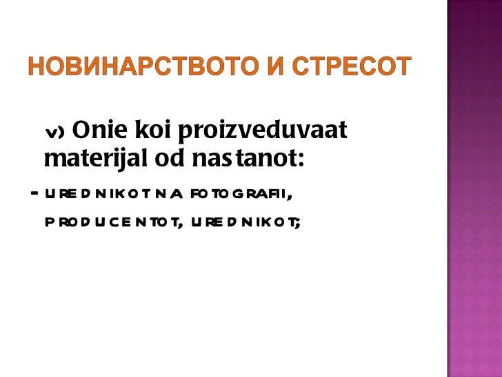 <ul><li>v)  Onie koi proizveduvaat materijal od nastanot: </li></ul><ul><li>- urednikot na fotografii, producentot, uredni...