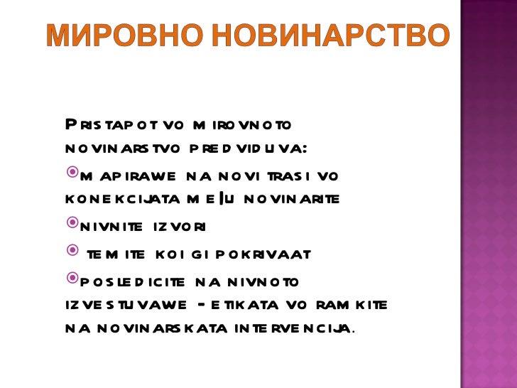 <ul><li>Pristapot vo mirovnoto novinarstvo predviduva: </li></ul><ul><li>mapirawe na novi trasi vo konekcijata me|u novina...