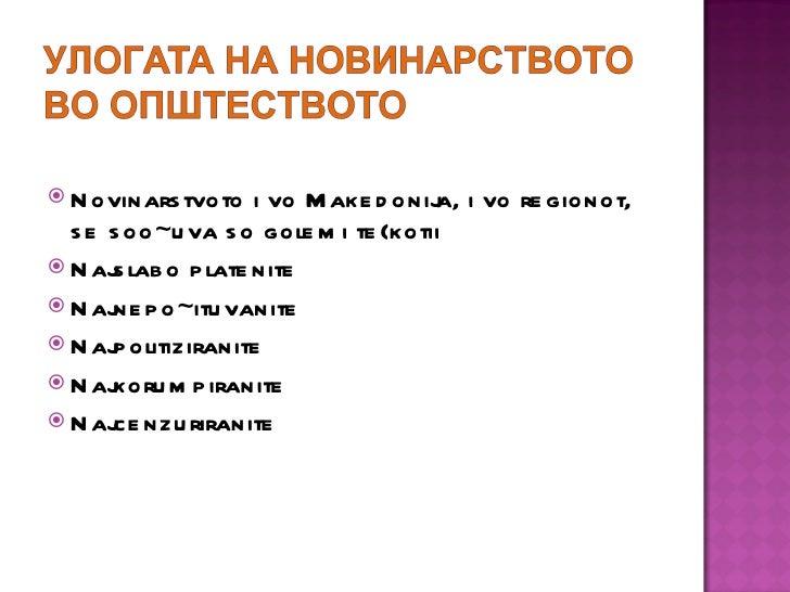 <ul><li>Novinarstvoto i vo Makedonija, i vo regionot, se soo~uva so golemi te{kotii </li></ul><ul><li>N ajslabo platenite ...