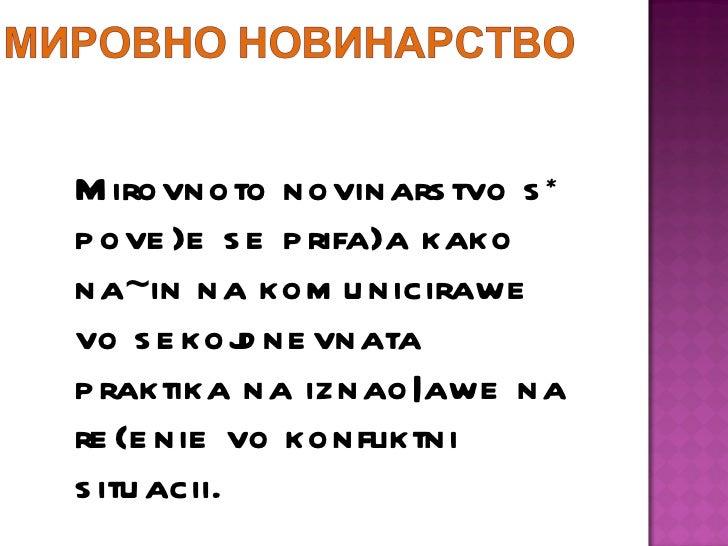 <ul><li>Mirovnoto novinarstvo s* pove}e se prifa}a kako na~in na komunicirawe vo sekojdnevnata praktika na iznao|awe na re...