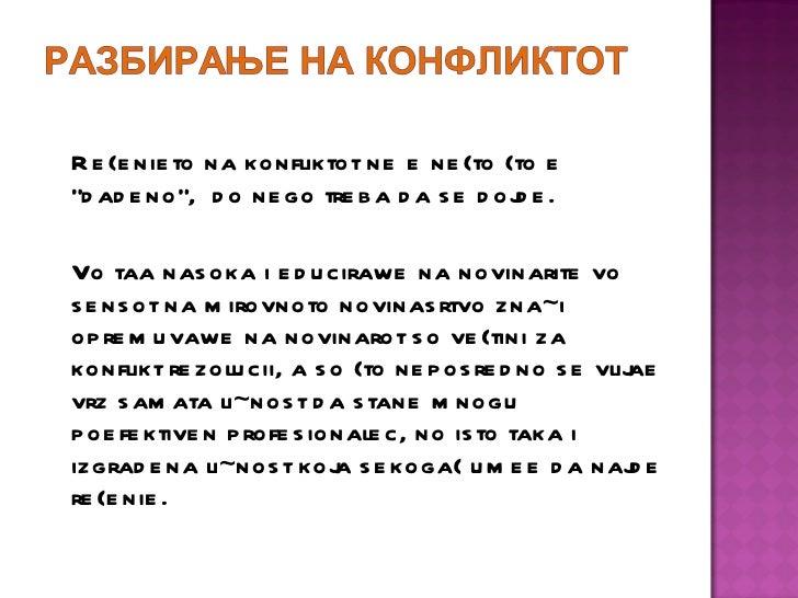 <ul><li>Re{enieto na konfliktot ne e ne{to {to e &quot;dadeno&quot;,  do nego treba da se dojde.  </li></ul><ul><li>Vo taa...