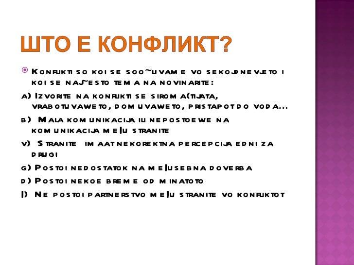 <ul><li>Konflikti so koi se soo~uvame vo sekojdnevjeto i koi se naj~esto tema na novinarite: </li></ul><ul><li>a) Izvorite...