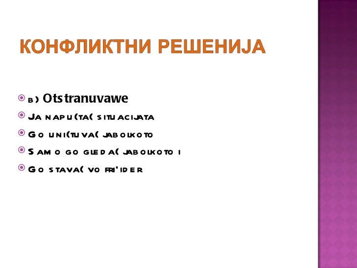 <ul><li>b)  Otstranuvawe </li></ul><ul><li>Ja napu{ta{ situacijata </li></ul><ul><li>Go uni{tuva{ jabolkoto </li></ul><ul>...