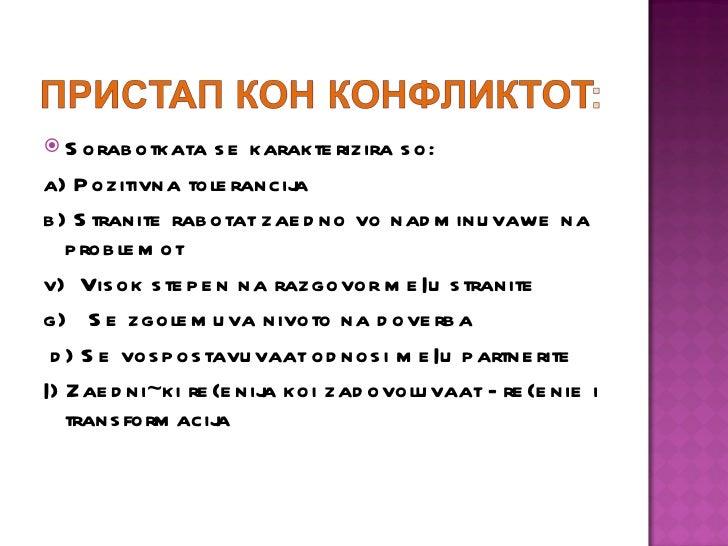 <ul><li>Sorabotkata se karakterizira so: </li></ul><ul><li>a)  Pozitivna tolerancija </li></ul><ul><li>b)  Stranite rabota...