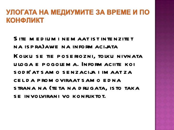 <ul><li>S ite mediumi nemaat ist intenzitet na ispra}awe na informacijata </li></ul><ul><li>K olku se tie poseriozni, tolk...