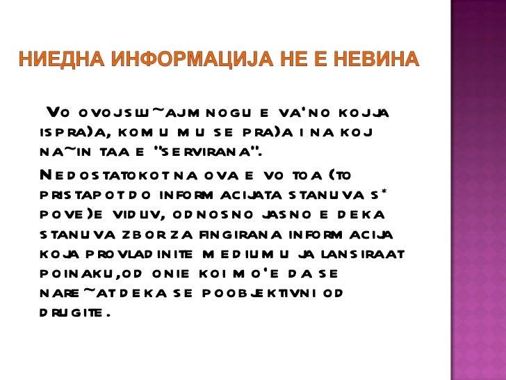 """<ul><li>  Vo ovoj slu~aj mnogu e va`no koj ja ispra}a, komu mu se pra}a i na koj na~in taa e """"servirana"""".  </li></ul><ul><..."""