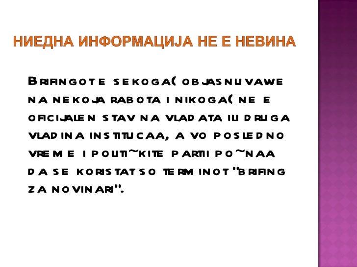 <ul><li>Brifingot e sekoga{ objasnuvawe na nekoja rabota i nikoga{ ne e oficijalen stav na vladata ili druga vladina insti...