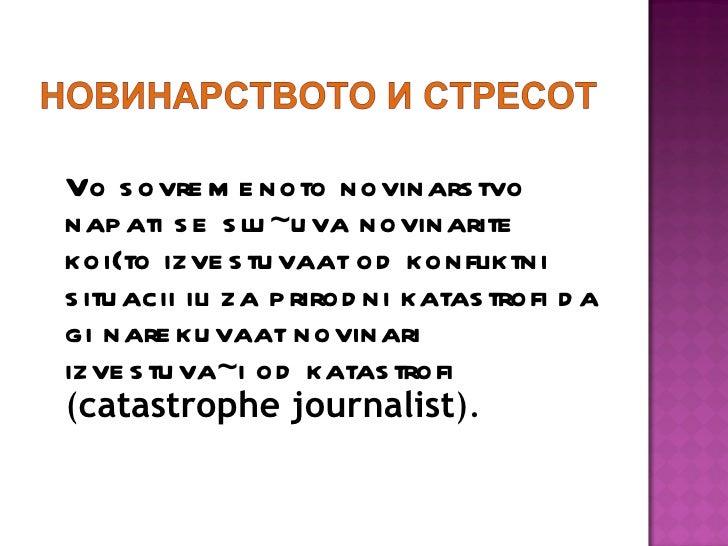 <ul><li>Vo sovremenoto novinarstvo napati se slu~uva novinarite koi{to izvestuvaat od konfliktni situacii ili za prirodni ...