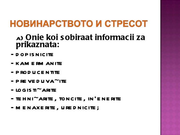<ul><li>a)  Onie koi sobiraat informacii za prikaznata: </li></ul><ul><li>- dopisnicite </li></ul><ul><li>- kamermanite </...