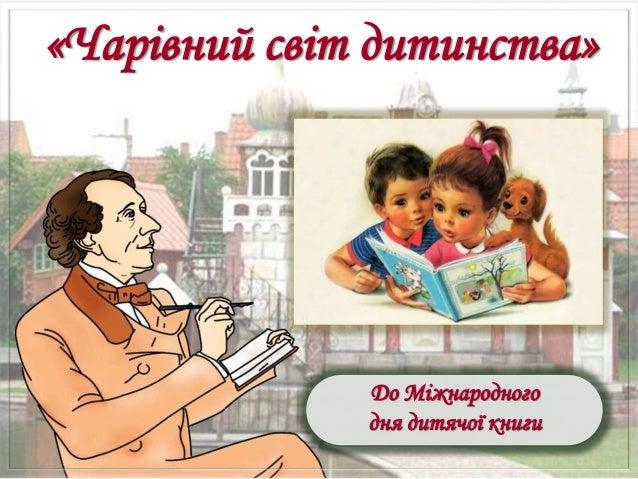 До Міжнародного дня дитячої книги «Чарівний світ дитинства»