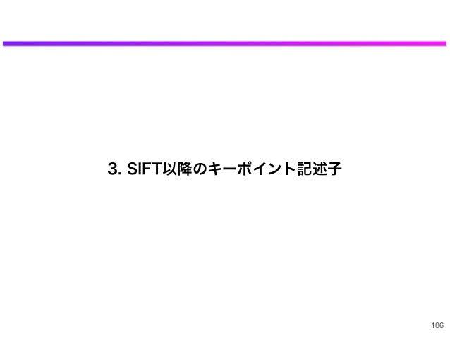 3. SIFT以降のキーポイント記述子 106