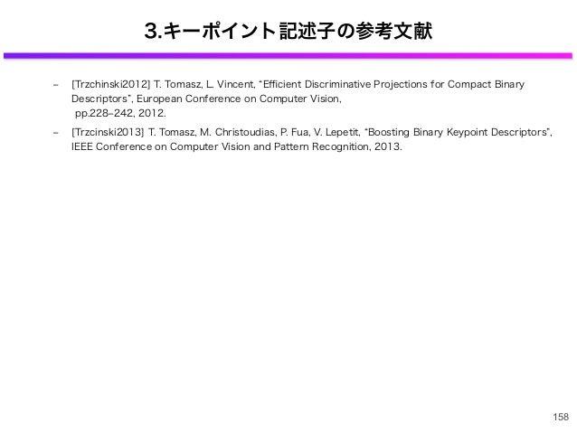 3.キーポイント記述子の参考文献 ‒ [Trzchinski2012] T. Tomasz, L. Vincent, Efficient Discriminative Projections for Compact Binary Descripto...