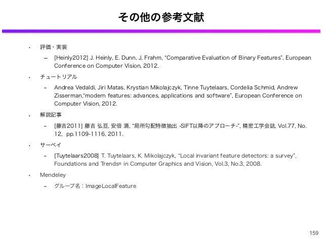 その他の参考文献 • 評価・実装 ‒ [Heinly2012] J. Heinly, E. Dunn, J, Frahm, Comparative Evaluation of Binary Features , European Confere...