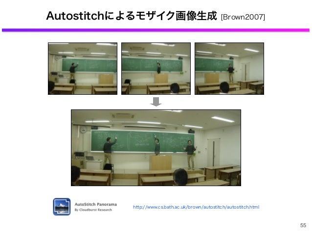 Autostitchによるモザイク画像生成 [Brown2007] 55 http://www.cs.bath.ac.uk/brown/autostitch/autostitch.html