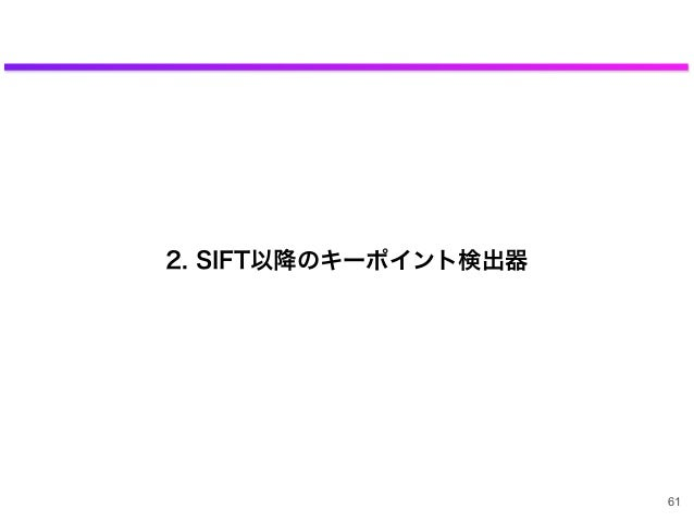 2. SIFT以降のキーポイント検出器 61