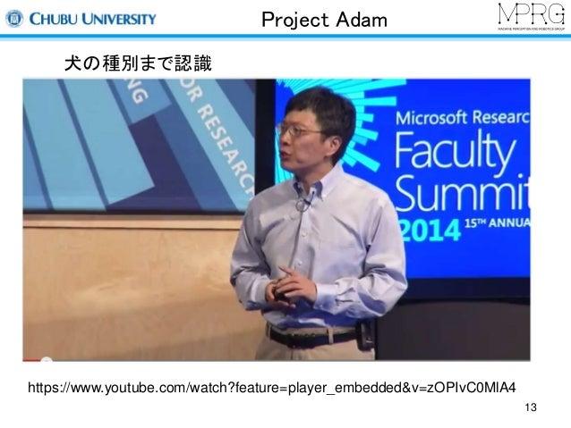 Project Adam  https://www.youtube.com/watch?feature=player_embedded&v=zOPIvC0MlA4  13  犬の種別まで認識