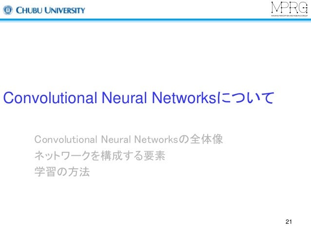 Convolutional Neural Networksについて  Convolutional Neural Networksの全体像  ネットワークを構成する要素  学習の方法  21