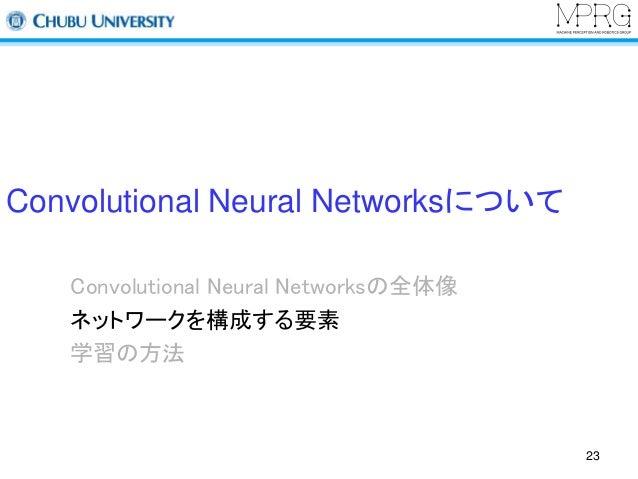 Convolutional Neural Networksについて  Convolutional Neural Networksの全体像  ネットワークを構成する要素  学習の方法  23