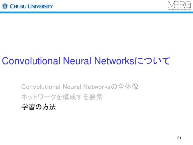 Convolutional Neural Networksについて  Convolutional Neural Networksの全体像  ネットワークを構成する要素  学習の方法  31