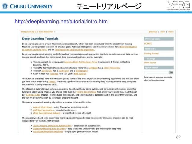 チュートリアルページ  http://deeplearning.net/tutorial/intro.html  82