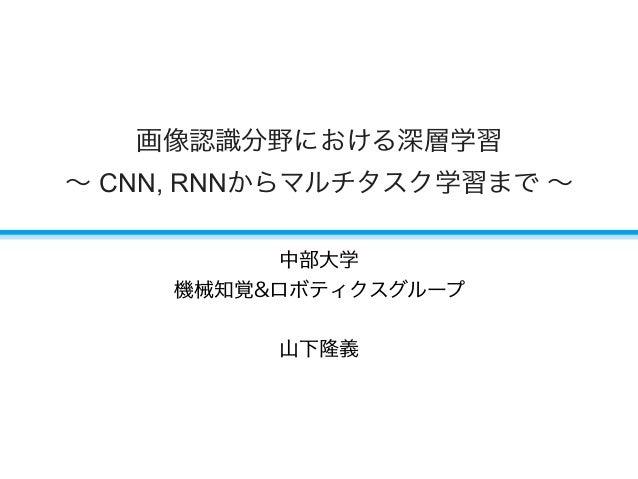 CNN, RNN